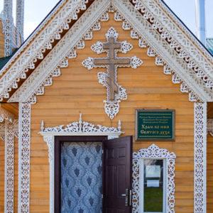 Евсино. Храм Во Имя Святого Духа
