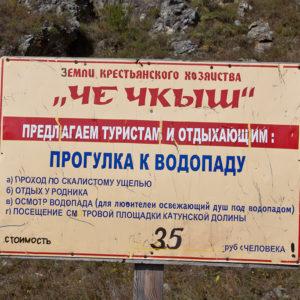Урочище Че-Чкыш — табличка перед входом в ущелье